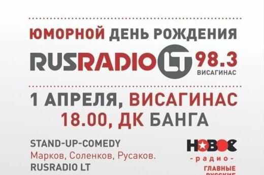 Трансляция: RusRadio.lt отмечает свой день рождения в Висагинасе