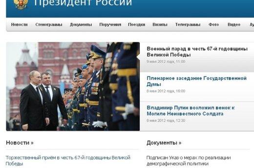 Официальный сайт президента России ушел в офлайн