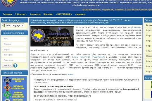 """ЕС настаивает на прекращении публикаций списков """"Миротворца"""""""