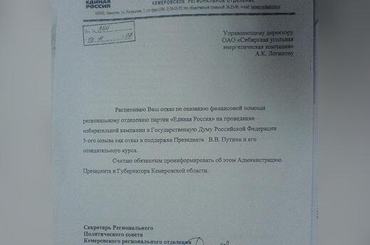 Prašymas paremti Vladimiro Putino rinkimų kampaniją
