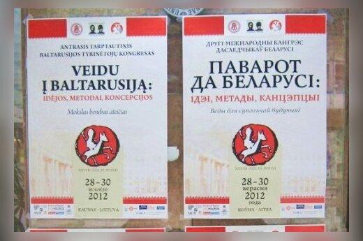 Итоги ІІ Конгресса исследователей Беларуси: ожидаемые темы и неожиданные выводы