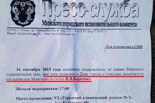Журналистку уволили из-за чужой запятой