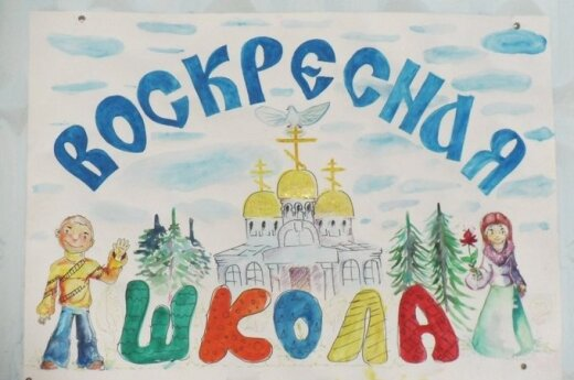 Русские воскресные школы в провинции привлекают литовцев