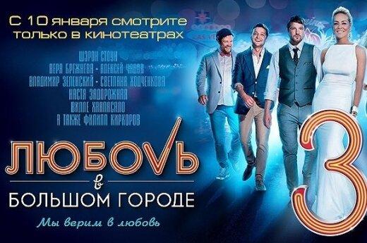 """Победители конкурса """"Выиграй 2 билета на фильм """"Любовь в большом городе - 3"""""""