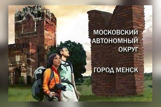 В.Штепа. От великой Чукотки до литовского Менска
