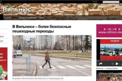 Запущена русская версия сайта Вильнюсского самоуправления