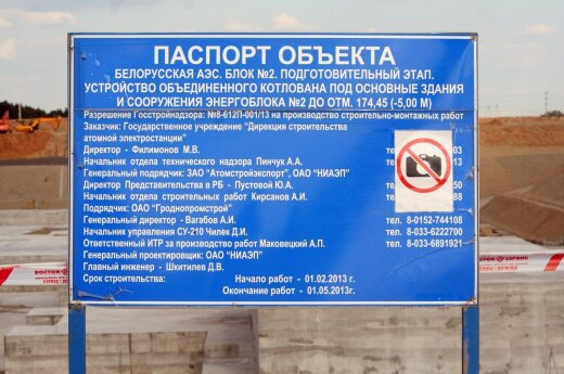 Building site of the Astravyets Nuclear site