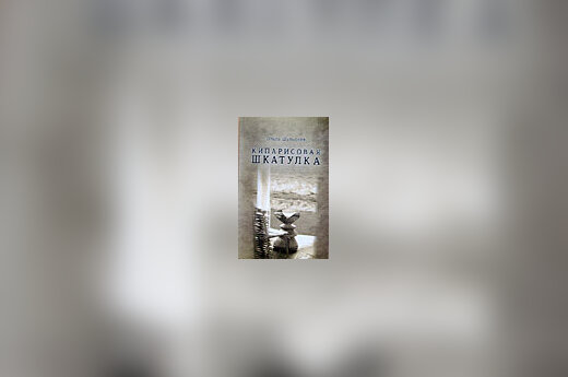 «Кипарисовая шкатулка» – новый сборник рассказов Ольги Шульской