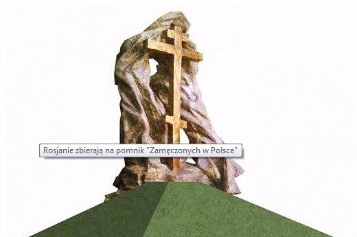 """Projekt pomnika """"Zamęczonych w Polsce"""". Foto: Rosyjskie Towarzystwo Wojskowo-Historyczne"""