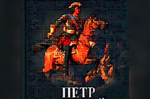 Скачать бесплатно когда врут учебники истории - буровский а м - пётр первый - проклятый император можно по ссылке