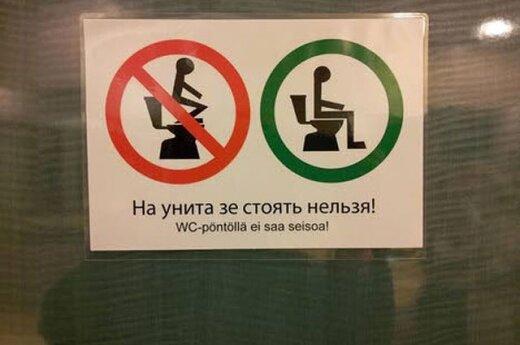 Финляндия: туристам из России объясняют правила поведения в туалете
