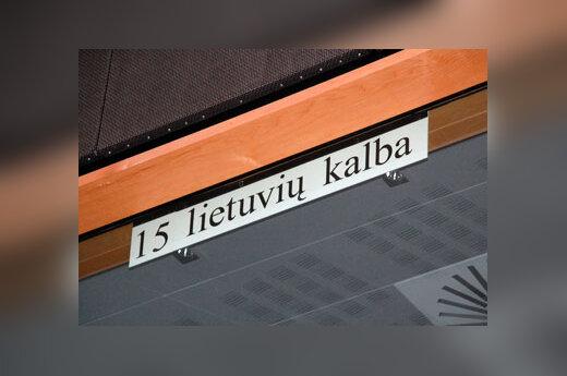 Lietuvių kalbos vertėjų būdelė