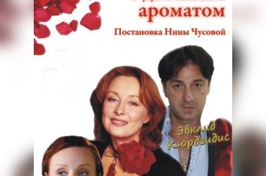 """В Вильнюсе - спектакль """"Роза с двойным ароматом"""""""
