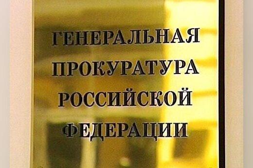 Генпрокуратура решила проверить документы об офшорах россиян