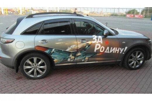 В Литве задержан российский Infiniti: машина, возможно, угнана, и с советской символикой