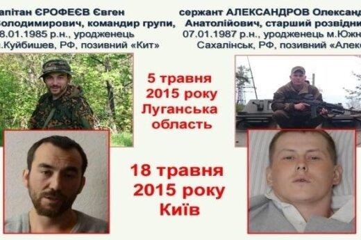 Oбнародована хроника деятельности российских военных на Донбассе