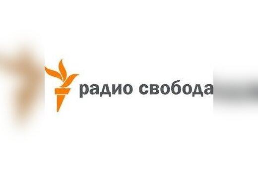 """Радио """"Свобода"""" прекратит вещание в российском эфире с ноября"""