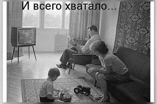 Šeima, propaganda