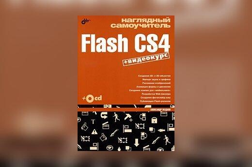 А.Жадаев. Наглядный самоучитель Flash CS4