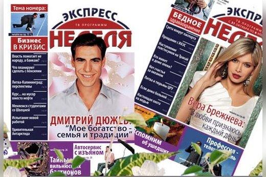 """Буткявичюс поздравил """"Экспресс-неделю"""" с тысячным номером"""