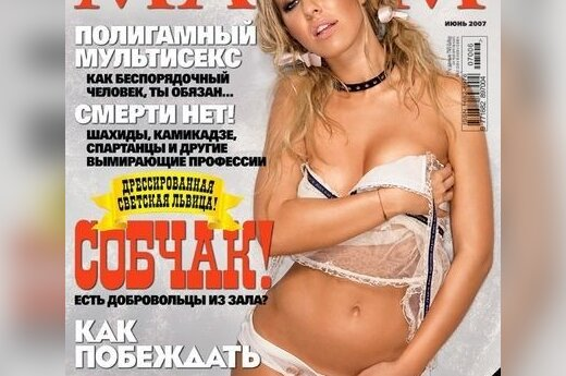 "Фото журнала ""Максим"""