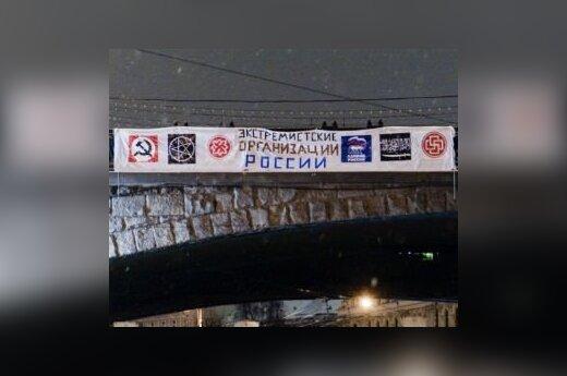 """Полиция ищет авторов """"экстремистского"""" баннера у Кремля"""
