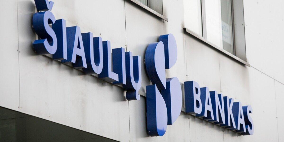 """""""Šiaulių bankas"""" pasirinko komunikacijos partnerius"""