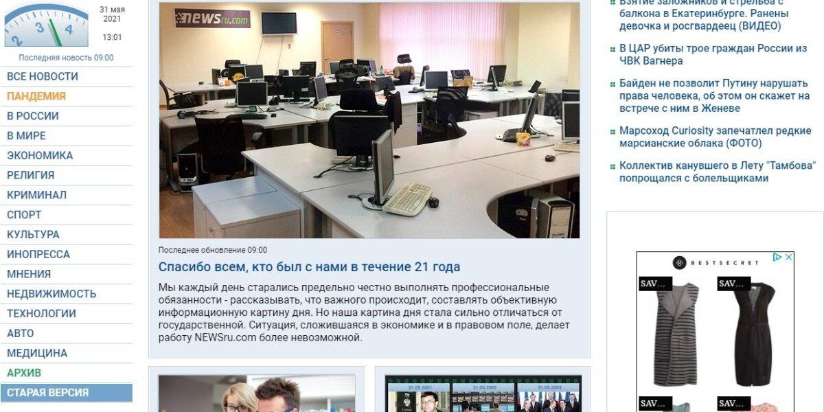 Užsidaro Rusijos portalas NEWSru.com